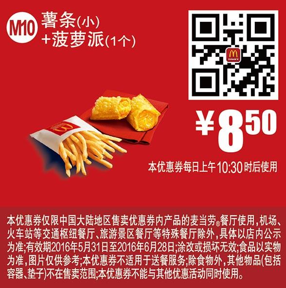 M10 薯条(小)+菠萝派1个 2016年6月凭此麦当劳优惠券8.5元