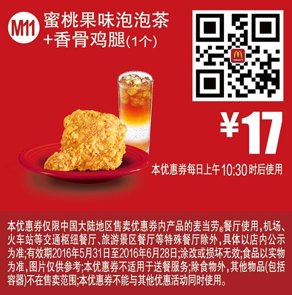 M11 蜜桃果味泡泡茶+香骨鸡腿1个 2016年6月凭此麦当劳优惠券17元