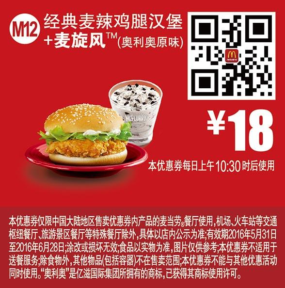 M12 经典麦辣鸡腿汉堡+麦旋风奥利奥原味 2016年6月凭此麦当劳优惠券18元