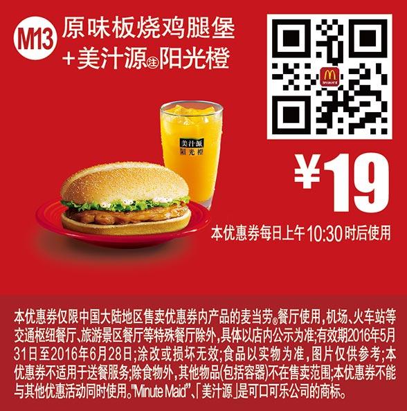 M13 原味板烧鸡腿堡+美汁源阳光橙 2016年6月凭此麦当劳优惠券19元