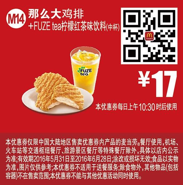 M14 那么大鸡排+FUZE tea柠檬红茶饮料中杯 2016年6月凭此麦当劳优惠券17元