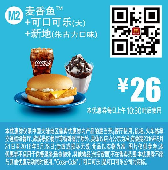 M2 麦香鱼+可口可乐(大)+新地朱古力口味 2016年6月凭此麦当劳优惠券26元