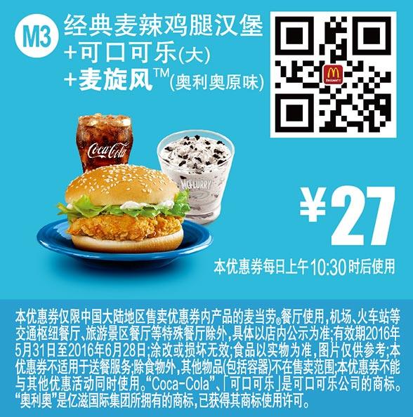 M3 经典麦辣鸡腿汉堡+可口可乐(大)+麦旋风奥利奥原味 2016年6月凭此麦当劳优惠券27元
