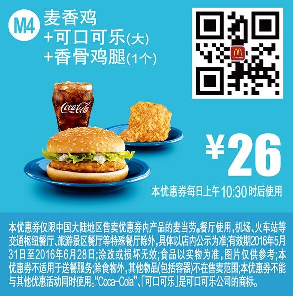 M4 麦香鸡+可口可乐(大)+香骨鸡腿1个 2016年6月凭此麦当劳优惠券26元