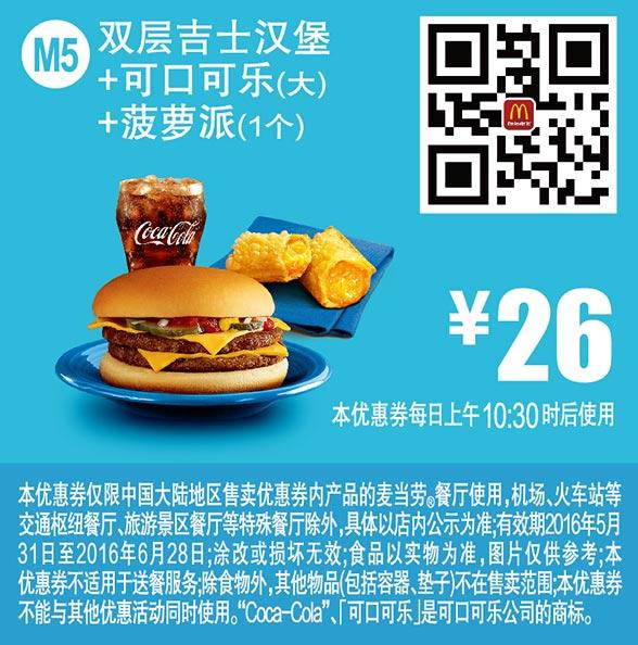 M5 双层吉士汉堡+可口可乐(大)+菠萝派1个 2016年6月凭此麦当劳优惠券26元