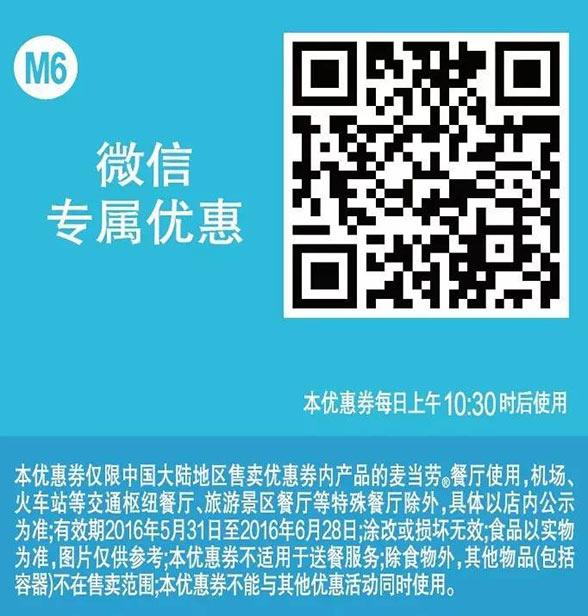 M6 微信优惠 美味鲜蔬杯+麦乐鸡5块 2016年6月凭此麦当劳优惠券16元