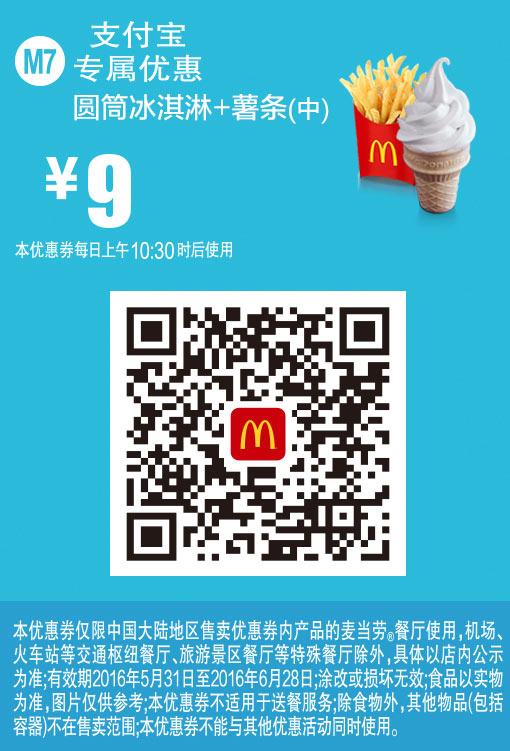 M7 圆筒冰淇淋+薯条(中) 2016年6月凭此麦当劳优惠券9元