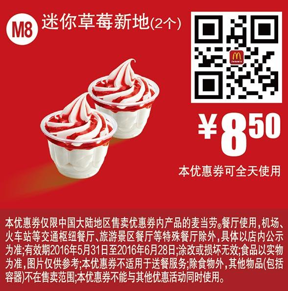 M8 迷你草莓新地2个 2016年6月凭此麦当劳优惠券8.5元