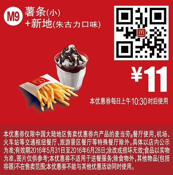 M9 新地朱古力口味+薯条(小) 2016年6月凭此麦当劳优惠券11元