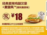 A13 经典麦辣鸡腿汉堡+麦旋风奥利奥原味 2017年1月2月凭麦当劳优惠券18元