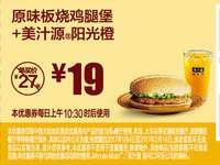 A14 原味板烧鸡腿堡+美汁源阳光橙 2017年1月2月凭麦当劳优惠券19元