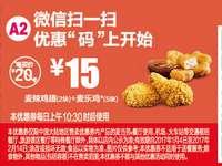A2 微信优惠 麦辣鸡翅2块+麦乐鸡5块 2017年1月2月凭麦当劳优惠券15元