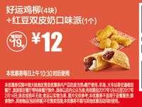 A3 好运鸡柳4块+红豆双皮奶口味派1个 2017年1月2月凭麦当劳优惠券12元