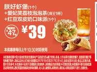 A5 朕好虾堡+爱妃笑荔枝泡泡茶(冷)+红豆双皮奶口味派 2017年1月2月凭麦当劳优惠券39元