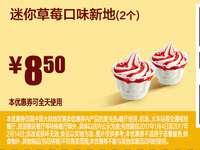 A9 迷你草莓口味新地2个 2017年1月2月凭麦当劳优惠券8.5元