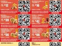 麦当劳优惠券2017年1月2月整张手机版,点餐出示享受优惠价