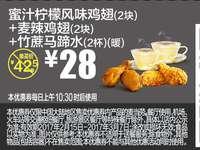 支付宝优惠 蜜汁柠檬风味鸡翅2块+麦辣鸡翅2块+竹蔗马蹄水2杯(暖) 2017年2月3月凭麦当劳优惠券28元