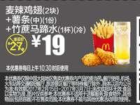 微信优惠 麦辣鸡翅2块+薯条(中)1份+竹蔗马蹄水1杯(冷) 2017年2月3月凭麦当劳优惠券19元