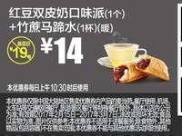 M3 红豆双皮奶口味派1个+竹蔗马蹄水1杯(暖) 2017年2月3月凭麦当劳优惠券14元
