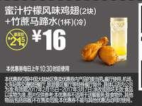 M4 蜜汁柠檬风味鸡翅2块+竹蔗马蹄水1杯(冷) 2017年2月3月凭麦当劳优惠券16元