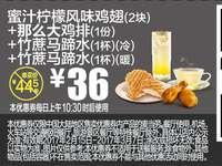M6 蜜汁柠檬风味鸡翅2块+那么大鸡排1份+竹蔗马蹄水2杯(暖/冷各1杯) 2017年2月3月凭麦当劳优惠券36元