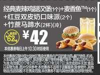 M8 经典麦辣鸡腿汉堡1个+麦香鱼1个+红豆双皮奶口味派2个+竹蔗马蹄水2杯(冷) 2017年2月3月凭麦当劳优惠券42元