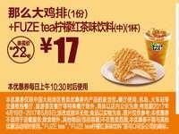 A15 那么大鸡排1份+FUZE tea柠檬红茶味饮料中杯1杯 2017年4月5月凭麦当劳优惠券17元 省5元起