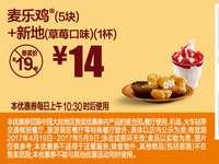 A16 麦乐鸡5块+新地(草莓口味)1杯 2017年4月5月凭麦当劳优惠券14元 省5元起