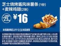 麦当劳微信优惠 芝士烧烧酱风味薯条1份+麦辣鸡翅2块 2017年4月5月凭麦当劳优惠券16元 省7元起