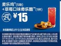 A4 麦乐鸡5块+草莓口味奇乐酷1杯 2017年4月5月凭麦当劳优惠券15元 省6元起
