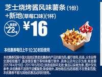 A5 芝士烧烤酱风味薯条1份+新地草莓口味1杯 2017年4月5月凭麦当劳优惠券16元