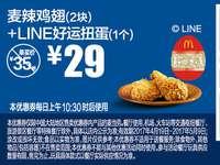 A6 麦辣鸡翅2块+LINE好运扭蛋1个 2017年4月5月凭麦当劳优惠券29元