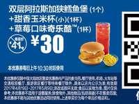 A7 双层阿拉斯加狭鳕鱼堡1个+甜香玉米杯(小)1杯+草莓口味奇乐酷1杯 2017年4月5月凭麦当劳优惠券30元