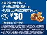 A8 不素之霸双层牛堡1个+芝士烧烤酱风味薯条1份+FUZE tea柠檬红茶味饮料(中)1杯 2017年4月5月凭麦当劳优惠券30元