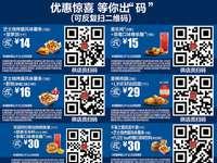 麦当劳优惠券2017年4月5月手机版整张版本,出示给店员扫码享优惠