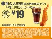J1 支付宝优惠 那么大鸡翅果木烟熏风味+可口可乐(大)1杯 2017年6月凭麦当劳优惠券19元 省7元起
