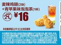 J12 麦辣鸡翅2块+青苹果味泡泡茶1杯 2017年6月凭麦当劳优惠券16元 省5元起