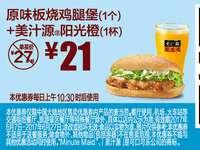 J14 原味板烧鸡腿堡1个+美汁源阳光橙1杯 2017年6月凭麦当劳优惠券21元 省6元起