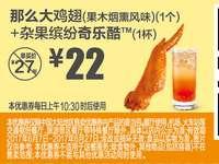 J5 那么大鸡翅果木烟熏风味+杂果缤纷奇乐酷 2017年6月凭麦当劳优惠券22元 省5元起