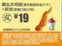 J6 那么大鸡翅果木烟熏风味+新地草莓口味 2017年6月凭麦当劳优惠券19元 省5元起