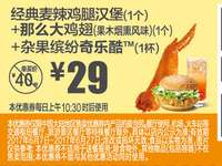 J7 经典麦辣鸡腿汉堡+那么大鸡翅果木烟熏风味+杂果缤纷奇乐酷 2017年6月凭麦当劳优惠券29元 省11元起