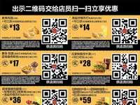 2017年9月10月麦当劳优惠券手机版整张版本,点餐出示给店员扫码享优惠价