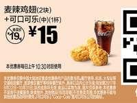 M11 麦辣鸡翅2块+可口可乐(中)1杯 2017年9月10月凭麦当劳优惠券15元