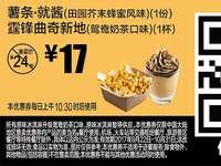 M4 薯条·就酱(田园芥末蜂蜜风味)+霆锋曲奇新地(鸳鸯奶茶口味) 2017年9月10月凭麦当劳优惠券17元