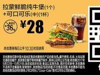 M5 拉蒙鲜脆纯牛堡+可口可乐(中) 2017年9月10月凭麦当劳优惠券28元