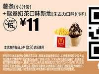 M9 薯条(小)1份+鸳鸯奶茶口味新地(朱古力)1杯 2017年9月10月凭麦当劳优惠券11元
