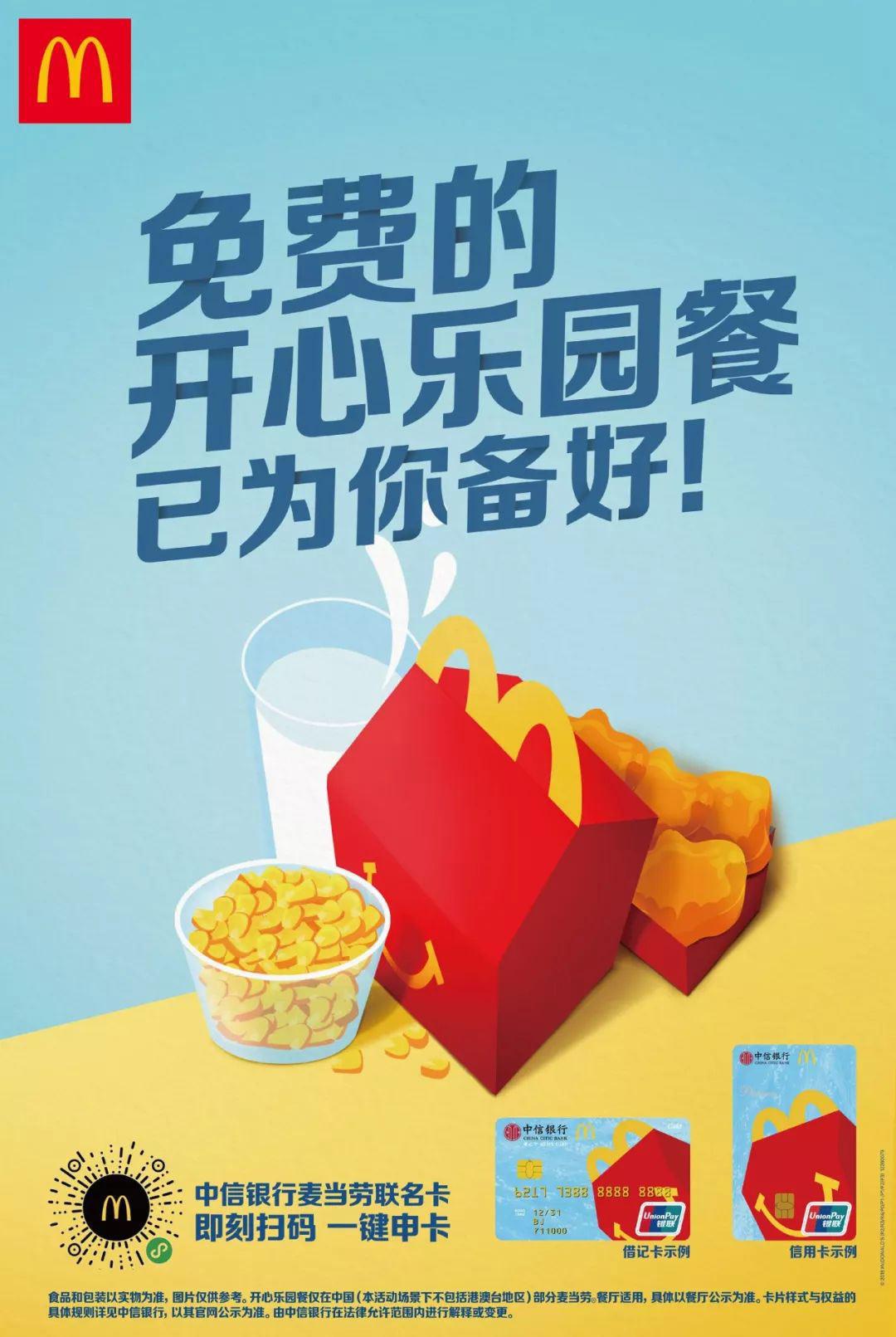 麦当劳首款专属银行卡,享免费开心乐园餐