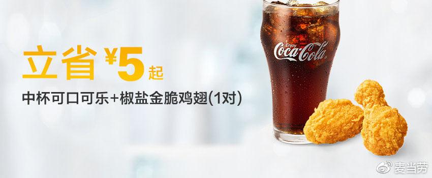 I2 椒盐金脆鸡翅1对+可口可乐(中)1杯 2019年1月凭麦当劳优惠券15元 省5元起
