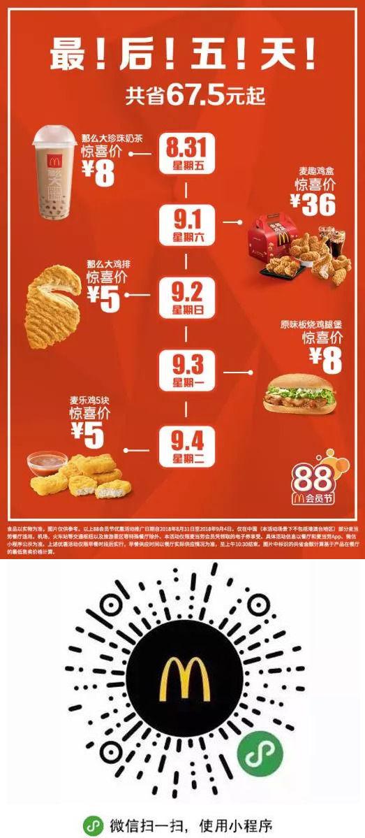麦当劳88会员节8.31-9.4优惠券,半价麦趣鸡盒、5元鸡排/麦乐鸡、8元汉堡