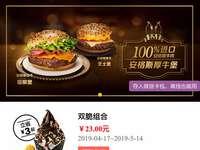 麦当劳2019年4月5月份优惠券领取,麦当劳卡券